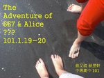 The Adventure of 667 & Alice